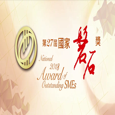Congratulations! Hantic won the 27th National Award of Outstanding SMEs